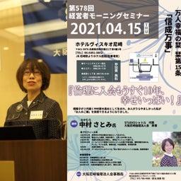 画像 大阪尼崎倫理法人会モーニングセミナーの講話と蜜さんのトールペイント作品展 の記事より 2つ目