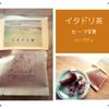 【ネットショップ】イタドリ茶 販売開始♪の画像