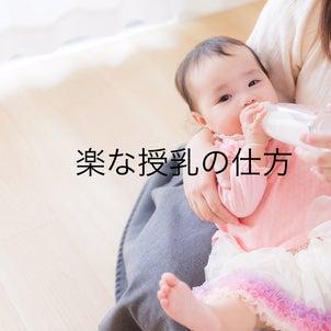 【育児】もっと簡単にできる授乳の仕方~クッションを入れる位置がポイント~【悩み】の画像