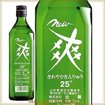 おすすめのお酒vol1『爽やか金龍』山形の地焼酎の巻