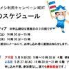 5月夜間オタメシ利用キャンペーンNEXTスケジュールの画像
