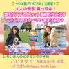 【4/16(金)ハピスマ!!】大ヒット番組を作る天才パワフルウーマン登場☆の画像