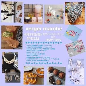 Verger Marcheは中止(延期)。の画像
