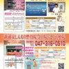 4/16(金)の浦安新聞にチラシが折り込まれます!の画像