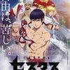 【出演情報】TVアニメ「セスタス -The Roman Fighter-」の画像