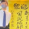 ニュースタッフの田沢です!の画像