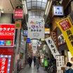 日本一長い天神橋筋商店街の鰻の魚伊