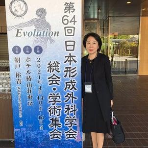 日本形成外科学会に参加の画像