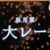 【4/15】ザ・ホースマン笑 皐月賞 3大レース!