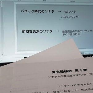 東京勉強会第5期スタートの画像