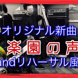 久々の日本語オリジナル曲「楽園の声」バンドリハーサル風景の動画の画像