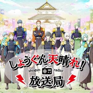 【FromStaff】ラジオ番組「しょうぐん 天晴れ!放送局 」 第四回ゲスト出演!の画像