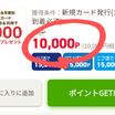 楽天カード作成で18,000円得する方法ʕ•̀ω•́ʔ✧