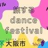 旅するdance festival 2021の画像