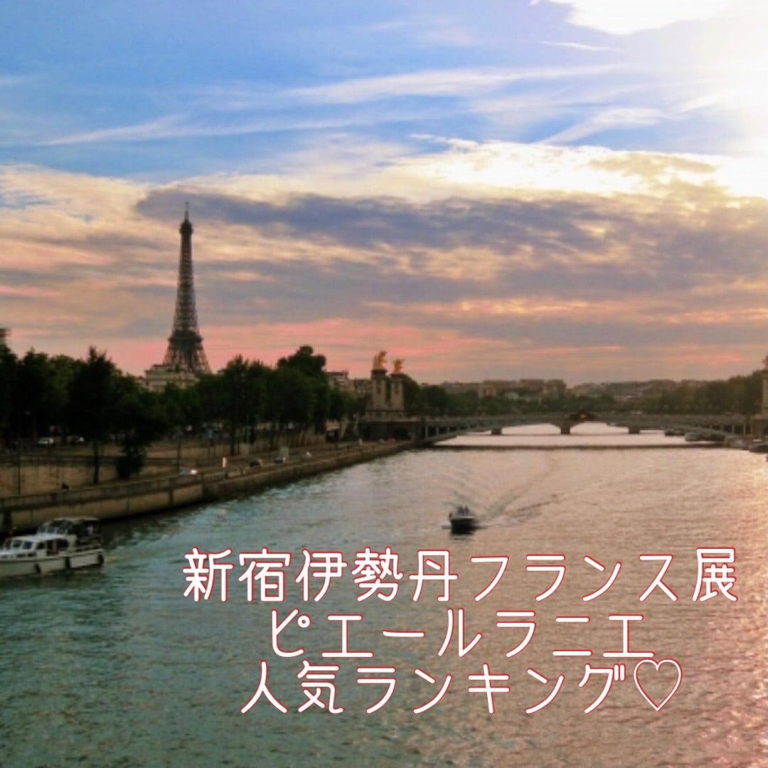 ☀ 伊勢丹フランス展人気ランキング ☀