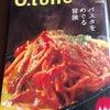 雑誌「O.tone」4月15日発売号で紹介して頂きました!の画像