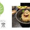 香りと時間を楽しむ 【グルにゃんレポート 日本茶カフェ風樂様】の画像