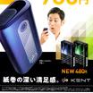 グロー・ハイパー 980円、ケント・ネオスティック・リッチシリーズの新しい訴求POPです。