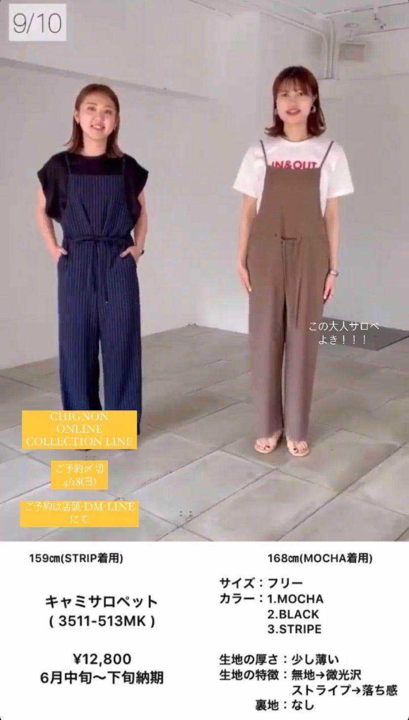 CHIGNON オンライン限定コレクション ③