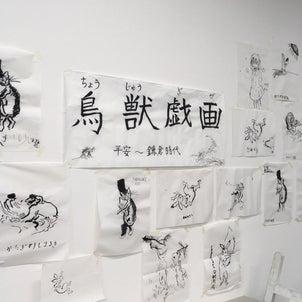 [池袋金曜クラス] 「鳥獣戯画」をお手本に絵巻に挑戦!の画像
