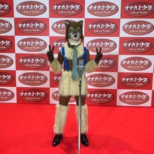 リアル、オオカミ少年!!の画像