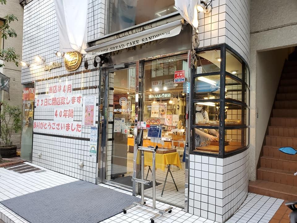 【閉店】自由が丘の老舗中の老舗。創業40年のパン屋『神戸屋キッチン 自由が丘店』が閉店です。