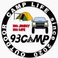 93bigのコスパ最強キャンプ