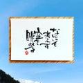 温文字miho さんの 温文字 メッセージ 発想扉