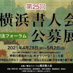 画像 第25回横浜書人会展 の記事より 12つ目