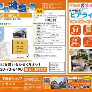 陽明町売土地★新着物件特急便の画像