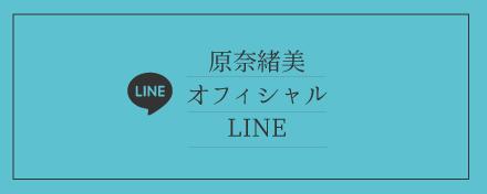 原奈緒美オフィシャルLINE