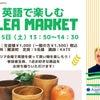 「英語で楽しむフリーマーケット」のワークショップを開催いたします!の画像