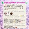 【4/18(日)14時~Clubhouse】心に響く魔法の言葉 第2弾☆の画像