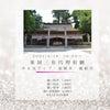 【占い】東国三社参りの代理祈願を急遽開催!4/18 10時まで受付の画像