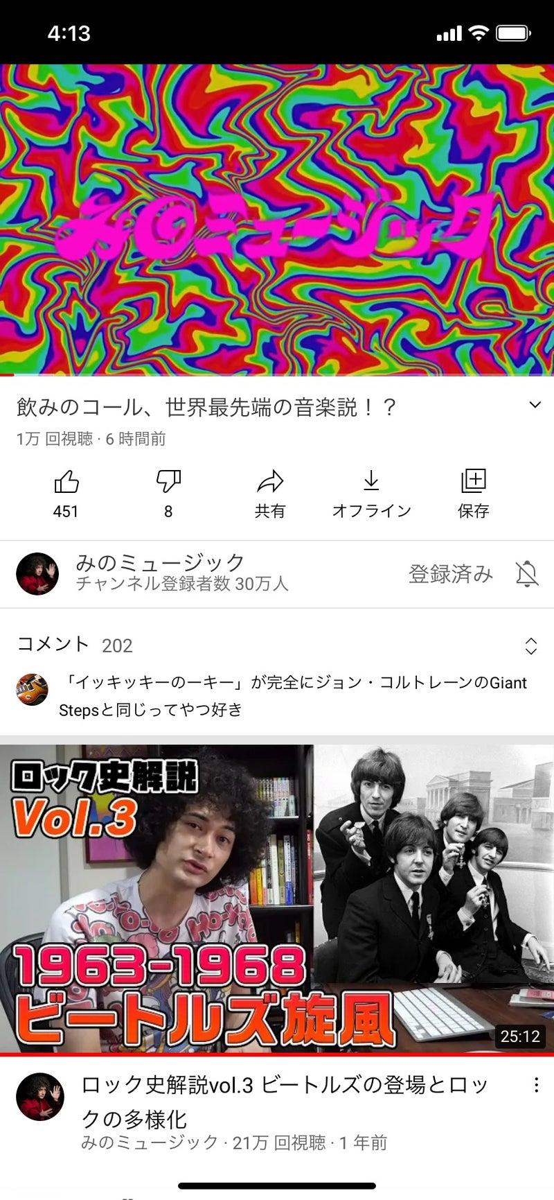 み の ミュージック