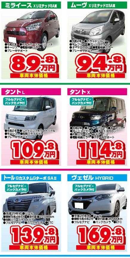 ファミリーオート_お買得車