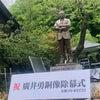 廣井勇先生銅像除幕式の画像