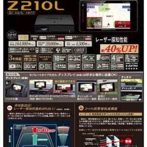 新製品情報:ユピテル製セパレート型レーダー探知機「Z210L」登場。の画像