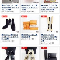 画像 今夜終了【ヤフオク1円開始】HERMES/CHANEL/KAPITAL 他 多数出品中です。 の記事より 1つ目