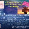 【イベント】ボンヴォヤージュ5月3日出航✩.*˚の画像