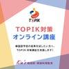 オンラインTOPIK対策講座(初級から上級)の画像