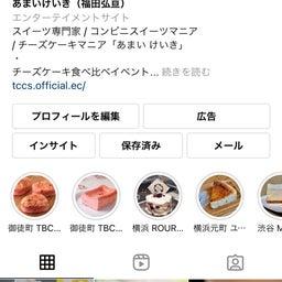 画像 「チーズケーキ多め♪」スイーツ専門家 あまい けいき Instagram の記事より 1つ目