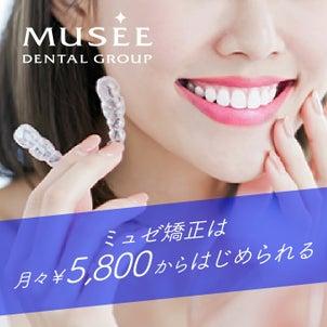 マザープラス会員限定「矯正歯科ミュゼデンタル」無料プレゼント!の画像
