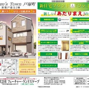 初公開!新築戸建 戸塚区戸塚町の画像