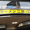 ラーメン二郎 千葉店 3