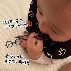 眼鏡っ子のパパママ必須❄️赤ちゃんに負けない眼鏡の画像