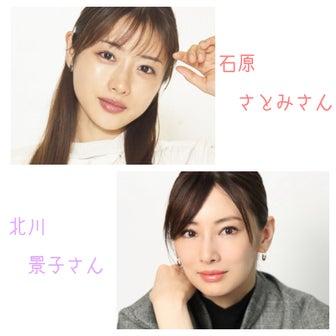 メイク比較【石原さとみさん】【北川景子さん】