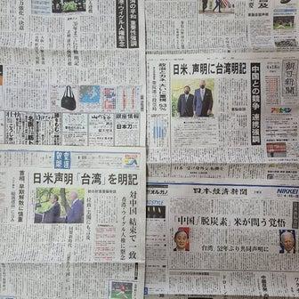 日米声明「台湾」明記
