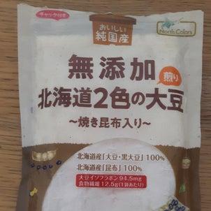 も一つ発見!『無添加 北海道 2色の煎り大豆』純国産 ノースカラーズさんの画像
