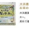 琉球玉手箱のお知らせ 2 〜大浜農園さんについて〜の画像